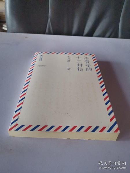 给青年的十二封信(完整无障碍阅读版)