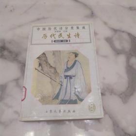 《中国历代诗分类集成 历代民生诗》初版3千册