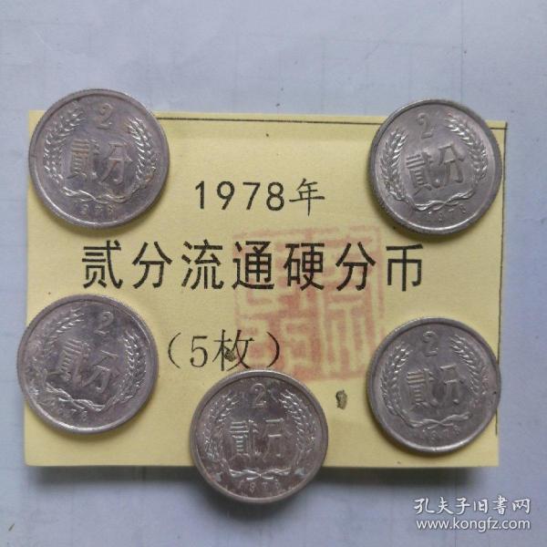 《1978年贰分流通硬分币》5枚合售