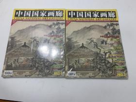 中国国家画廊 2013 3 未开封