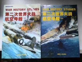 战争史研究增刊 :第二次世界大战航空母舰(上下)