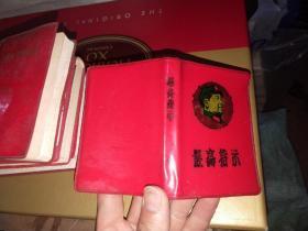 封面带毛主席头像。最高指示,毛主席最新指示和语录,林副主席言论搞录(,林彪题字5页,见图