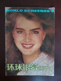 环球银幕画刊 1985年第3期