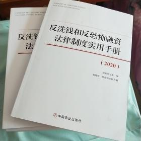 反洗钱和反恐怖融资法律制度实用手册