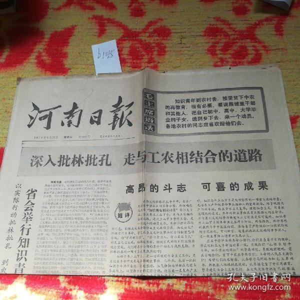 1974.3月31日河南日报