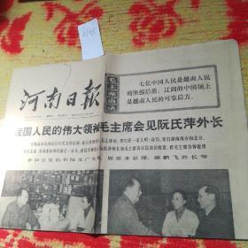 1972.12月30日河南日报