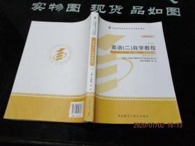 自考教材 英语(二)自学考试教程自学考试教材  无勾画笔记  品如图   货号48-1