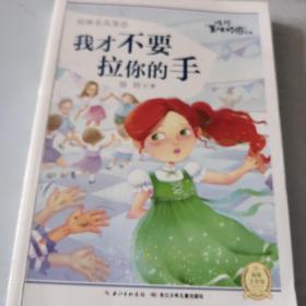 徐玲美味校园:我才不要拉你的手