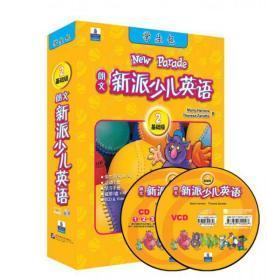 正版书籍  新东方·朗文新派少儿英语2:基础级(附1CD+1VCD)