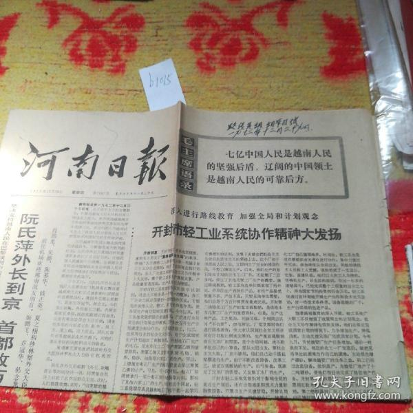 1972.12月28日河南日报