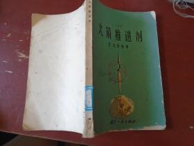 《火箭推进剂》正版书 美 FA华伦著 1963年1版1印 馆藏 品佳 书品如图..