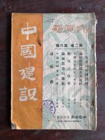 中国建设 第二卷 第六期 九月号 民国35年 包邮挂刷