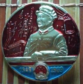 毛主席像章(1949--1969)载歌载庆九大满怀激情,迎国庆