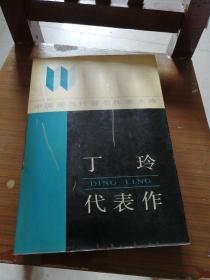 中国现当代著名作家文库 丁玲代表作