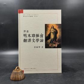 香港中文大学版 李奭学《译述:明末耶稣会翻译文学论》(精装)