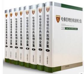 正版包邮 全套8册哈佛管理经典案例全集16开精装哈佛商学院管理全书案例 MBA管理全集 管理学案例分析辽海出版社管理学案例分析