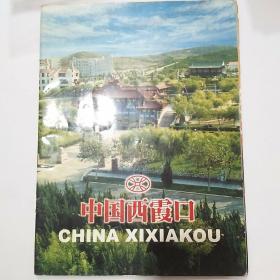 中国 西霞口--风光旅游画册