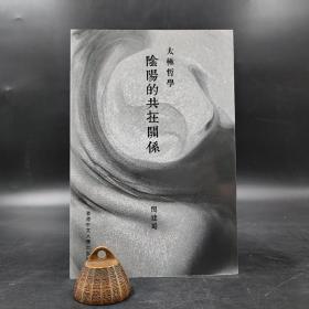 香港中文大学版  闵建蜀《太极哲学:阴阳的共在关系》(锁线胶订)