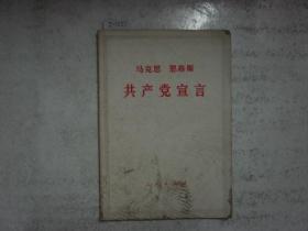 马克思恩格斯共产党宣言[j1551]