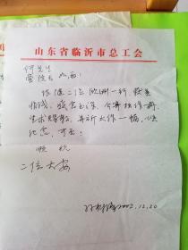 山东临沂市人大常委会委员,书法家 孙树臻 信札