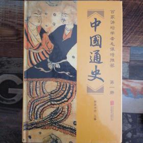 中国通史(六册全)