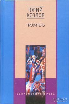 请愿者: 俄罗斯著名文学家尤.科兹洛夫代表作 《夜猎》,《在你的城门里》:新俄罗斯中篇小说精选