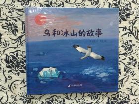 鸟和冰山的故事  曹文轩绘本