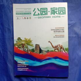 《公园 家园》2019第一期总第001期【创刊号】印量500本