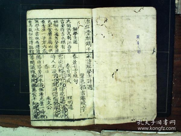 M2328,清忠信堂写刻本:千家诗/解学士诗选,线装一册全