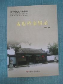 济宁历史文化丛书 孟府档案辑录