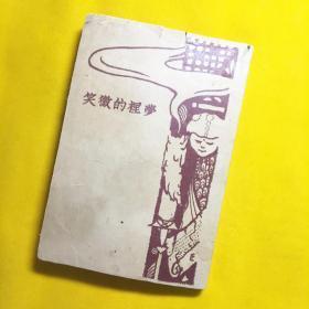新文学【梦里的微笑】 周全平作 叶灵凤插图   书顶刷红少见