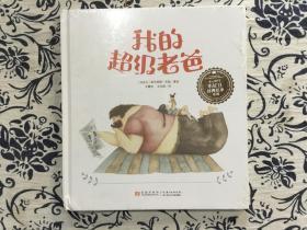 小长江经典绘本系列:我的超级老爸(精装绘本)