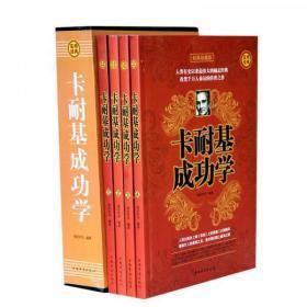 卡耐基成功学(套装1-4册)