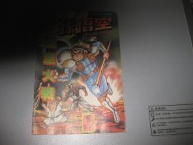 超时空猴王孙悟空 5