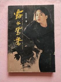 露水鸳鸯【1989年1版1印】