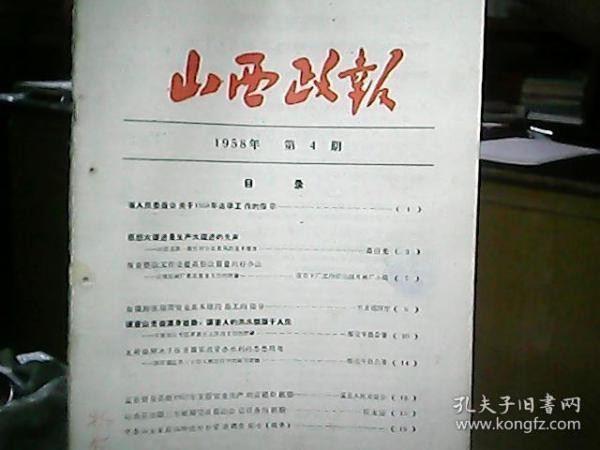 《山西政报》1958年第4期:思想大跃进是生产大跃进的先声、盂县贸易系统1957年支援农业生产的成绩和经验