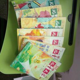 儿童文学 共八本 可单买 一本两元 适合小学生阅读