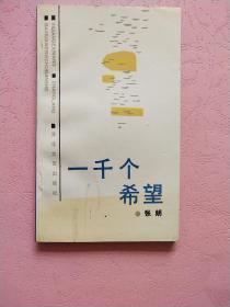 一千个希望【1992年1版1印】