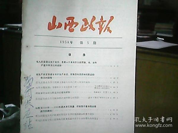 《山西政报》1958年第5期:对沁源县山货酿酒资源的调查