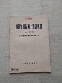 《1972年国际海上避碰规则》 1982年修订本