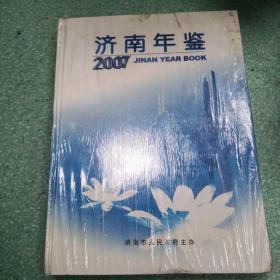 济南年鉴.2007