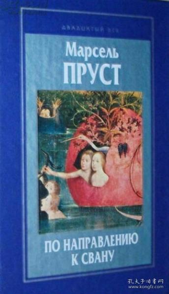 去斯万家那边:普鲁斯特《追忆似水年华》的第一卷《去斯万家那边》,马塞尔·普鲁斯特(1871-1922,Marcel Proust)是20世纪法国最伟大的小说家之一,意识流文学的先驱与大师。