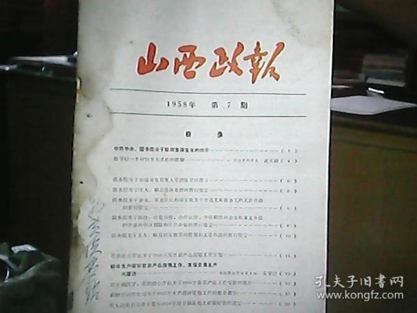 《山西政报》1958年第7期:关于实行定息的公私合营企业所有公债券处理问题的通知