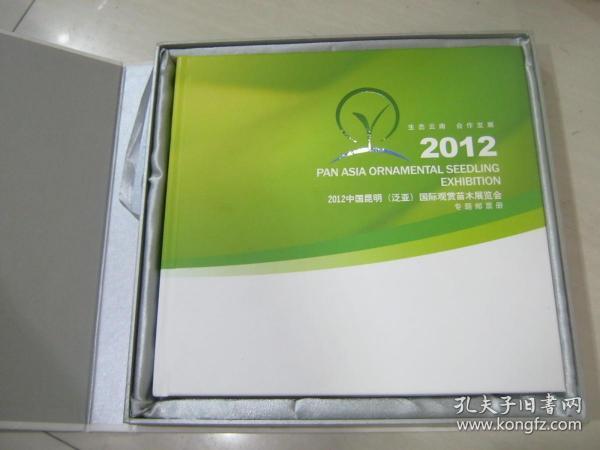 2012中国昆明(泛亚)国际观赏苗木展览会专题邮票册