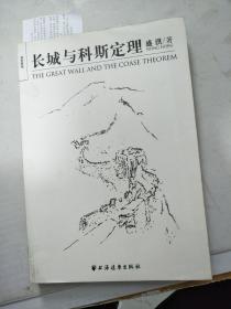 长城与科斯定理 (作者签赠本)