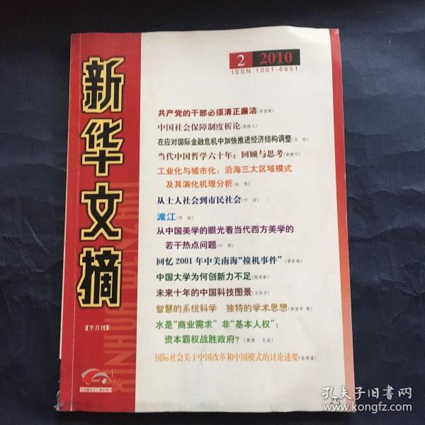 新华文摘2010年,第2期