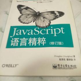 JavaScript语言精粹:修订版