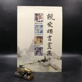 香港中文大学版   饶宗颐《饶宗颐书画集》(精)