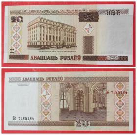 外国钱币:白俄罗斯20卢布纸币