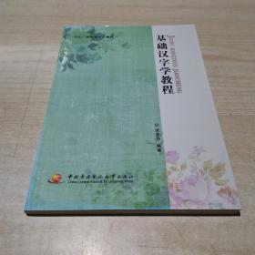 基础汉字学教程